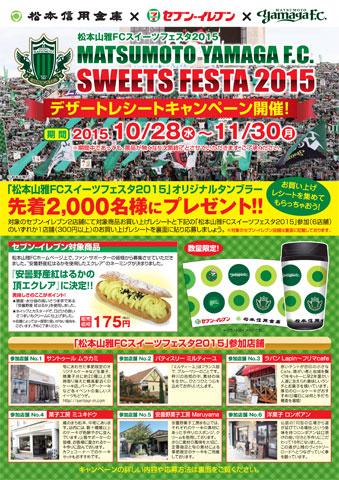 2015_sweetsfesta.jpg