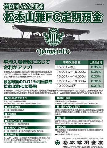 2017shinkin_yamaga2.jpg