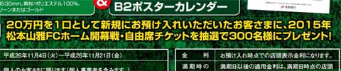 naganobank3.jpg