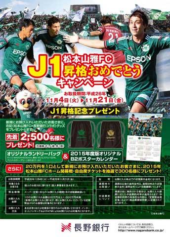 naganobankJ1.jpg